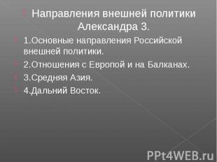 Направления внешней политики Александра 3.1.Основные направления Российской внеш