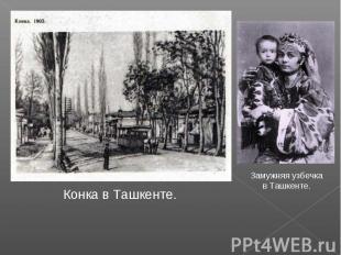 Конка в Ташкенте.Замужняя узбечка в Ташкенте.