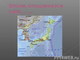Япония, отношения все хуже……..