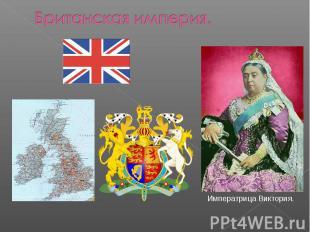 Британская империя.Императрица Виктория.