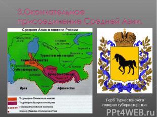 3.Окончательное присоединение Средней Азии.Герб Туркестанского генерал губернато