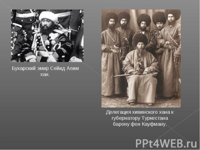 Бухарский эмир Сейид Алим хан.Делегация хивинского хана к губернатору Туркестана барону фон Кауфману.