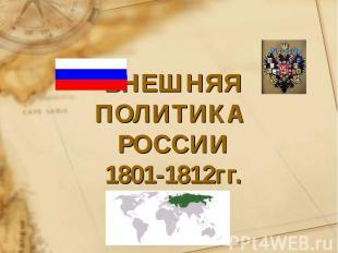 Внешняя политика России 1801-1812гг