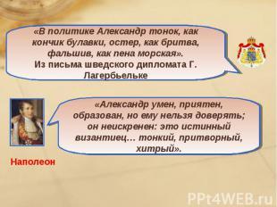 «В политике Александр тонок, как кончик булавки, остер, как бритва, фальшив, как