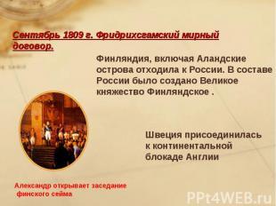 Сентябрь 1809 г. Фридрихсгамский мирный договор.Финляндия, включая Аландские ост