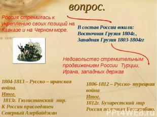 Ближневосточный вопрос.Россия стремилась к укреплению своих позиций на Кавказе и