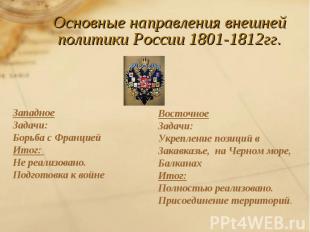 Основные направления внешней политики России 1801-1812гг.ЗападноеЗадачи:Борьба с
