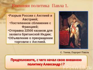 Внешняя политика Павла 1.Разрыв России с Англией и Австрией;Постепенное сближени