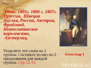 1804г. 1805г. 1806 г. 1807г.Пруссия, ШвецияАнглия, Россия, Австрия, Фридланд, Не