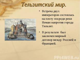 Тельзитский мир.Встреча двух императоров состоялась на плоту посреди реки Неман