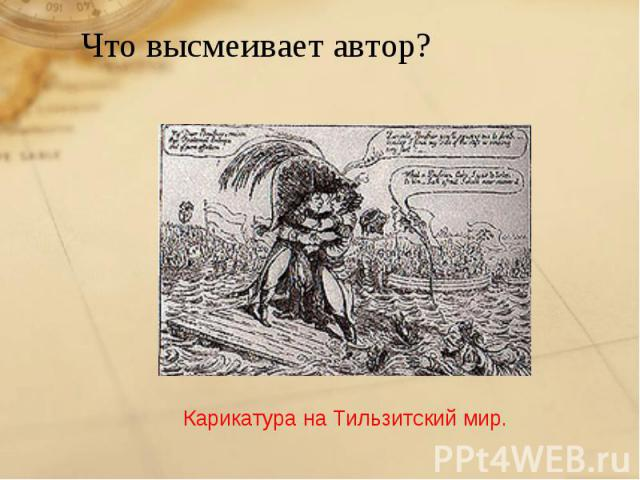 Что высмеивает автор?Карикатура на Тильзитский мир.