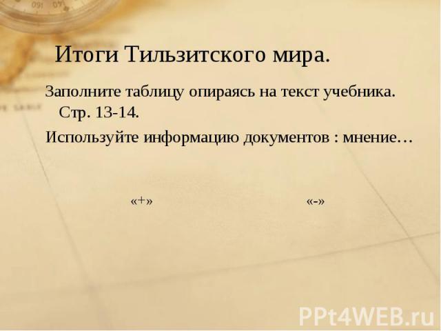 Итоги Тильзитского мира.Заполните таблицу опираясь на текст учебника. Стр. 13-14.Используйте информацию документов : мнение…