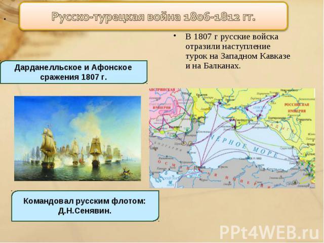Русско-турецкая война 1806-1812 гг.В 1807 г русские войска отразили наступление турок на Западном Кавказе и на Балканах.