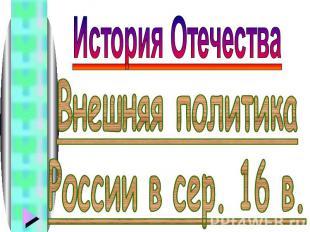 История Отечества Внешняя политика России в сер. 16 в