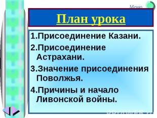 План урока1.Присоединение Казани.2.Присоединение Астрахани.3.Значение присоедине