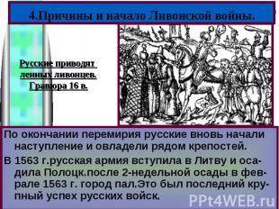 4.Причины и начало Ливонской войны.Русские приводят ленных ливонцев.Гравюра 16 в