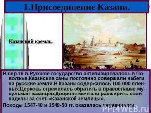 1.Присоединение Казани.В сер.16 в.Русское государство активизировалось в По-волж