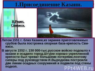 1.Присоединение Казани.Летом 1551 г. близ Казани,из заранее приготовленных срубо