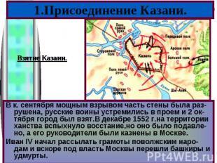 1.Присоединение Казани.В к. сентября мощным взрывом часть стены была раз-рушена,