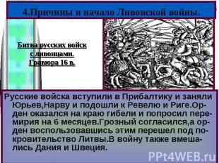 4.Причины и начало Ливонской войны.Битва русских войскс ливонцами.Гравюра 16 в.Р