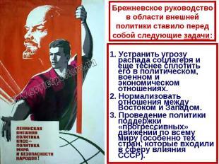 Брежневское руководство в области внешней политики ставило перед собой следующие