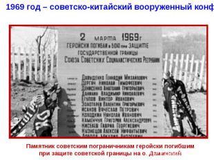 1969 год – советско-китайский вооруженный конфликт на о. ДаманскийПамятник совет