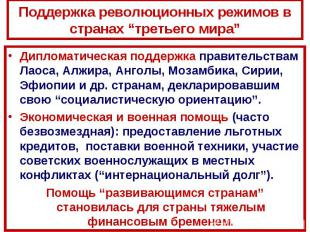 """Поддержка революционных режимов в странах """"третьего мира""""Дипломатическая поддерж"""