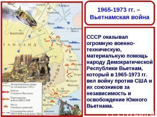 1965-1973 гг. – Вьетнамская войнаСССР оказывал огромную военно-техническую, мате