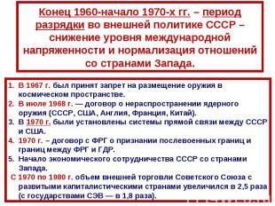 Конец 1960-начало 1970-х гг. – период разрядки во внешней политике СССР – снижен