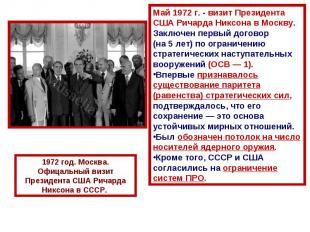 Май 1972г. - визит Президента США Ричарда Никсона в Москву.Заключен первый дого