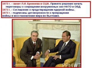 1973г. – визит Л.И. Брежнева в США. Принято решение начать переговоры о сокраще