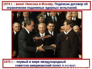1974 г. - визит Никсона в Москву. Подписан договор об ограничении подземных ядер