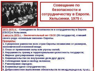 Совещание по безопасности и сотрудничеству в Европе. Хельсинки. 1975 г. 1973-197