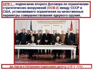 1979 г. - подписание второго Договора по ограничению стратегических вооружений (