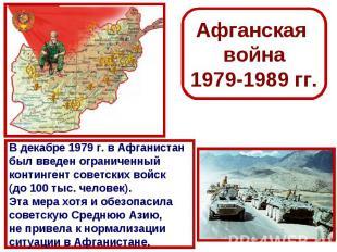 Афганская война1979-1989 гг.В декабре 1979 г. в Афганистан был введен ограниченн