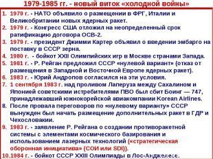 1979-1985 гг. - новый виток «холодной войны»1979 г. - НАТО объявило о размещении