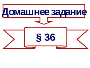 Домашнее задание§ 36