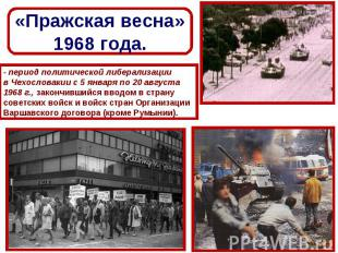 «Пражская весна»1968 года.- период политической либерализации в Чехословакии с 5