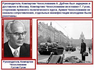 Руководитель Компартии Чехословакии А. Дубчек был задержан и доставлен в Москву.