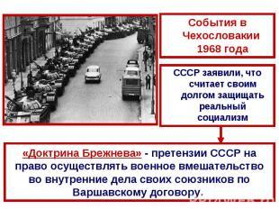 События в Чехословакии 1968 годаСССР заявили, что считает своим долгом защищать