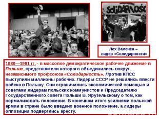 Лех Валенса – лидер «Солидарности»1980—1981 гг. - в массовое демократическое раб