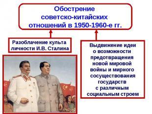 Обострение советско-китайских отношений в 1950-1960-е гг.Разоблачение культа лич