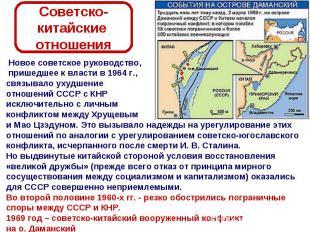 Советско-китайские отношения Новое советское руководство, пришедшее к власти в 1