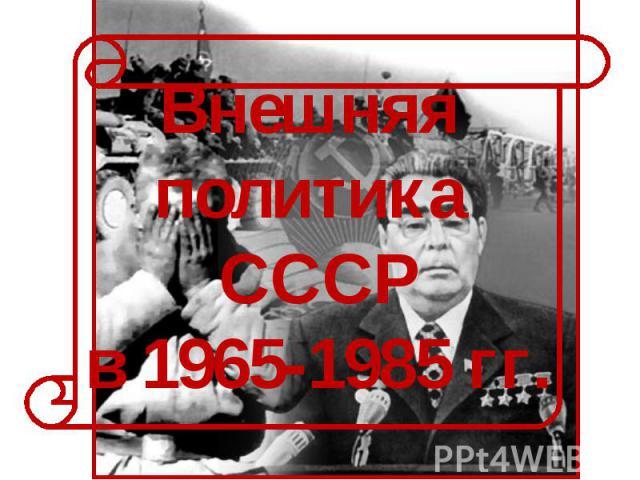 Внешняя политика СССР в 1965-1985 гг