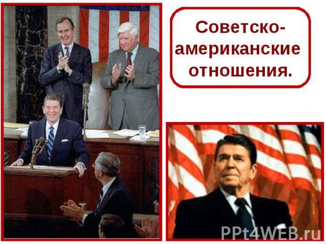 Советско-американские отношения.