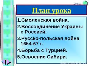 План урока1.Смоленская война.2.Воссоединение Украины с Россией.3.Русско-польская