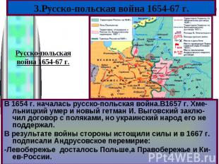 3.Русско-польская война 1654-67 г.Русско-польскаявойна 1654-67 г.В 1654 г. начал