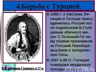 4.Борьба с Турцией.В 1686 г. к Австрии, Ве-неции и Польше присо единилась Россия