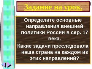 Задание на урок.Определите основные направления внешней политики России в сер. 1