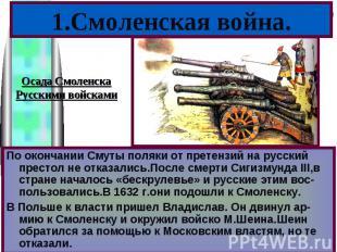 1.Смоленская война.Осада СмоленскаРусскими войскамиПо окончании Смуты поляки от